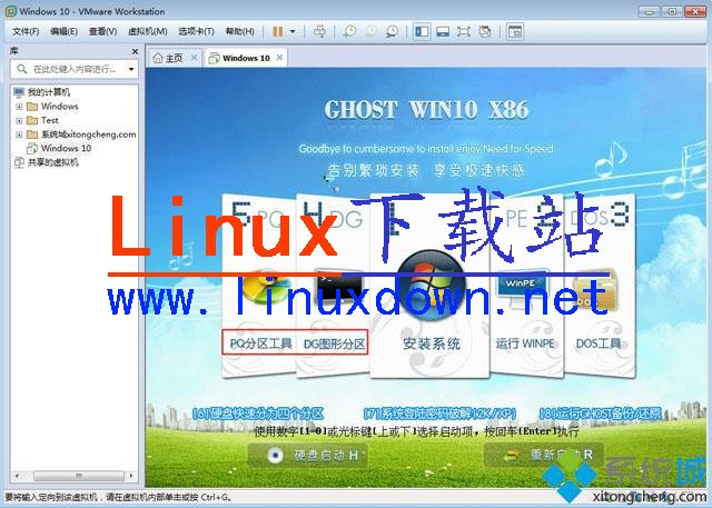 VMware Workstation虚拟机安装ghost win10步骤3
